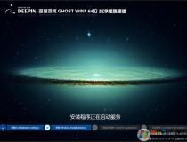 2020深度技术Win7纯净版(带USB3.0)Win7 64位纯净版旗舰版V2020.10