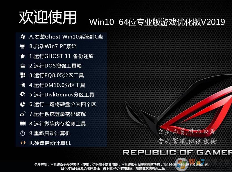 Win10游戏系统WIN10 64位专业版(绝对优化,自动永久激活)V2020