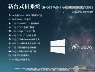 【臺式機重裝系統】最佳版本Win7 64位旗艦版(帶USB3.0,新機型)V2019.10