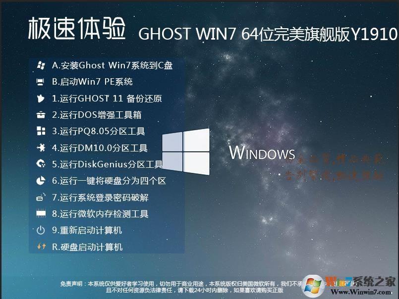 重裝Win7系統最好的版本|Win7 64位完美旗艦版ISO YN19.10