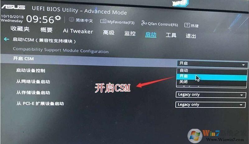 锐龙CPU怎么装Win7?锐龙+B450装Win7教程BIOS设置+U盘启动