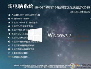系統重裝Win7超好用的Win7 64位旗艦版(帶USB3.0,支持8代,9代新機型,深度優化)2019.10