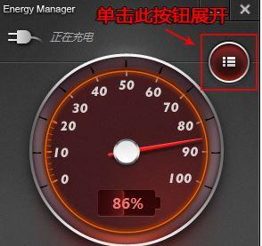 聯想電源管理軟件下載_聯想電源管理驅動v4.0官方最新版