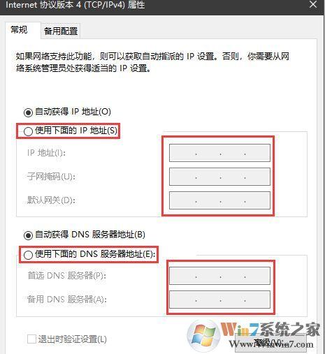 win7系统windows检测到ip地址冲突的处理方法(真实有效)