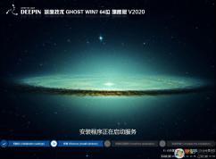 2020深度技术WIN7 64位旗舰版(新机型,新技术)V2020.10