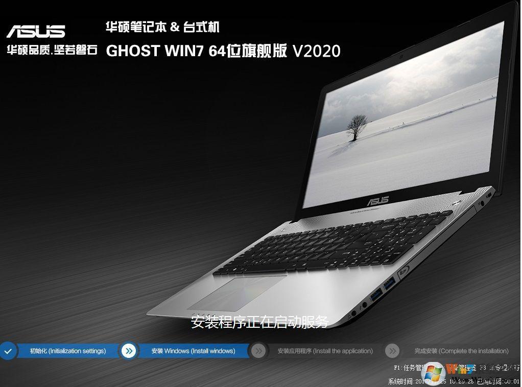 华硕新款笔记本系统WIN7 64位高性能纯净版V2020.03[带Usb3.0,NVMe驱动]