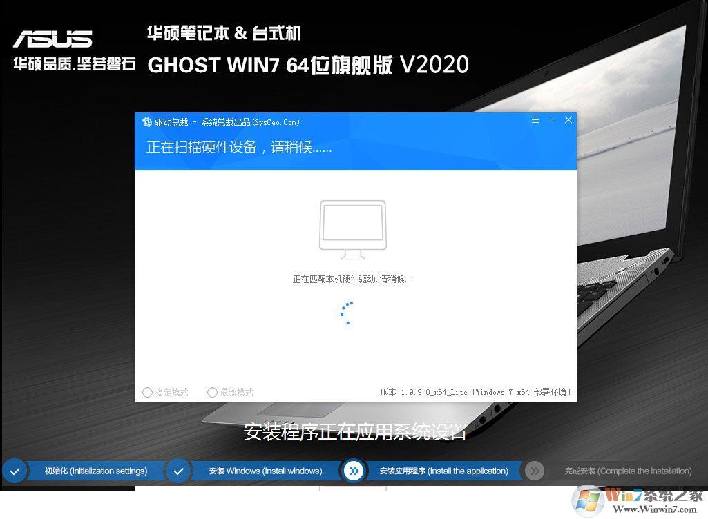 华硕新款笔记本系统WIN7 64位高性能纯净版V2019.07[带Usb3.0,NVMe驱动]
